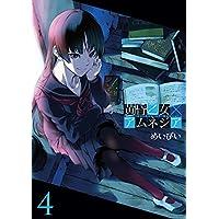 黄昏乙女×アムネジア 4巻 (デジタル版ガンガンコミックスJOKER)