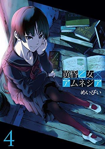 黄昏乙女×アムネジア 4巻 (デジタル版ガンガンコミックスJOKER)の詳細を見る