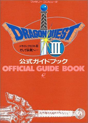 ドラゴンクエスト3 そして伝説へ…公式ガイドブック