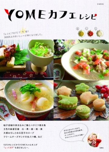 YOMEカフェレシピ (e‐MOOK)の詳細を見る