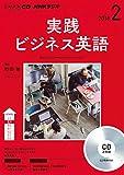 NHK CD ラジオ 実践ビジネス英語 2018年2月号 (語学CD)