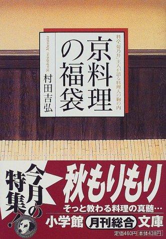 京料理の福袋―料亭「菊乃井」主人が語る料理人の胸の内 (小学館文庫)の詳細を見る