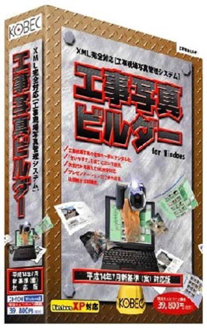 突撃アナロジーライラック工事写真ビルダー for Windows 平成14年7月新基準(案)対応版
