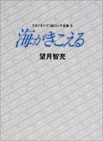 海がきこえる スタジオジブリ絵コンテ全集〈8〉...