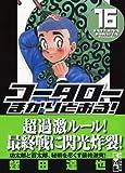 コータローまかりとおる!(16) (講談社漫画文庫)