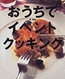 おうちでイベントクッキング―みんなが集まるときの、とっておきのメニュー (講談社のお料理BOOK)