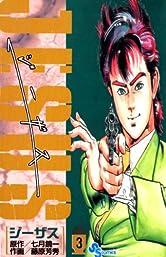 ジーザス(3) ジーザス JESUS (少年サンデーコミックス)