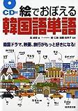 絵でおぼえる韓国語単語—韓国文化がまるごと見える!50テーマ
