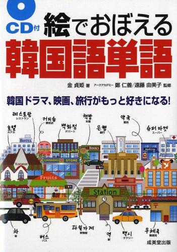 CD付 絵でおぼえる韓国語単語の詳細を見る