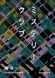 ミステリークラブ (角川書店単行本)