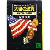 大君(タイクーン)の通貨―幕末「円ドル」戦争 (講談社文庫)