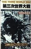 第三次世界大戦―1985年8月 (サラ・ブックス)