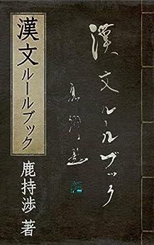 [鹿持渉]の漢文ルールブック