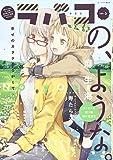 ラバコ 5 (芳文社コミックス)