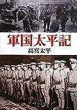 軍国太平記 (中公文庫)