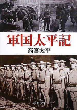 軍国太平記 (中公文庫)の詳細を見る