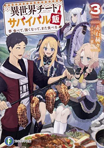 異世界チートサバイバル飯3 食べて、強くなって、また食べる (ファンタジア文庫)