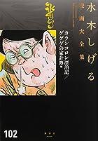 カランコロン漂泊記/ゲゲゲの家計簿 他 水木しげる漫画大全集