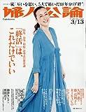 婦人公論 2018年 3/13 号 [雑誌]
