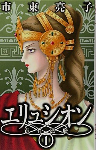エリュシオンー青宵廻廊ー 1 (バーズコミックス ガールズコレクション)の詳細を見る