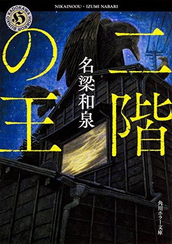 二階の王 (角川ホラー文庫)の詳細を見る
