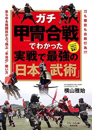 ガチ甲冑合戦でわかった実践で最強の「日本武術」 (BUDO‐RA BOOKS)