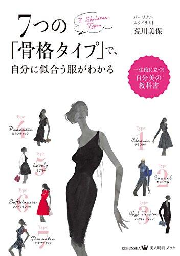 7つの「骨格タイプ」で、自分に似合う服がわかる (美人時間ブック)