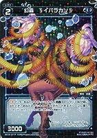 【シングルカード】WX18)幻蟲 §イバラカン§/青/C-P/WX18-071P
