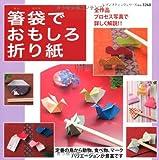 箸袋でおもしろ折り紙 (レディブティックシリーズno.3268)
