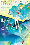 時をとめた少女 (ハヤカワ文庫SF)