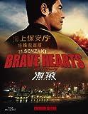 BRAVE HEARTS 海猿 プレミアム・エディション <Blu-ray>