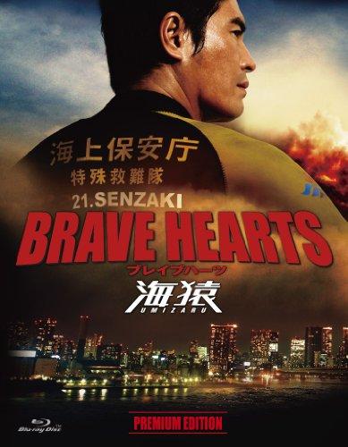 BRAVE HEARTS 海猿 プレミアム・エディション [Blu-ray]の詳細を見る