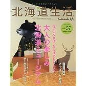 北海道生活 2017年 03 月号 [雑誌]