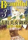 寿町美女御殿 3 (クイーンズコミックス)