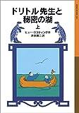 ドリトル先生と秘密の湖 上 (岩波少年文庫)