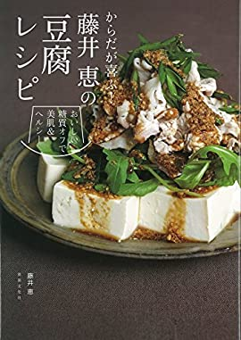 からだが喜ぶ! 藤井恵の豆腐レシピ