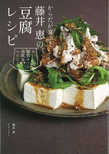 からだが喜ぶ! 藤井恵の豆腐レシピの詳細を見る