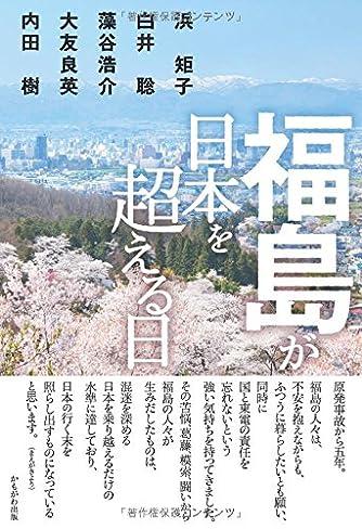 福島が日本を超える日