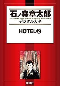 HOTEL(2) (石ノ森章太郎デジタル大全)