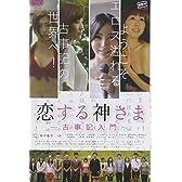 恋する神さま~古事記入門~ [DVD]