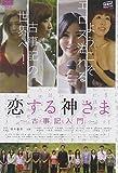 恋する神さま~古事記入門~[DVD]