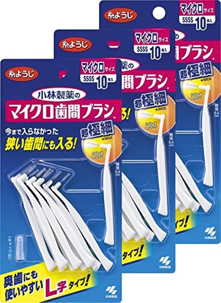 脱獄海瀬戸際【まとめ買い】小林製薬のマイクロ歯間ブラシL字型 超極細タイプ SSSS 10本×3個
