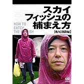 スカイフィッシュの捕まえ方 ~板尾創路編~ [DVD]