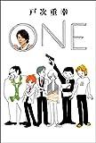 ONE<ONE> (ダ・ヴィンチブックス)