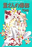薫さんの帰郷―TONO初期作品集 / Tono のシリーズ情報を見る