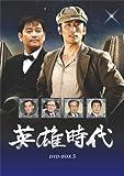 英雄時代 DVD-BOX 5