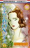 ジュエリーBOXデイズ 4 (白泉社レディースコミックス)