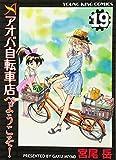 アオバ自転車店へようこそ! 19巻 (ヤングキングコミックス)