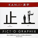 絵で見る漢字―KANJI PICT・O・GRAPHIX