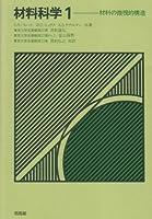材料科学 1 材料の微視的構造